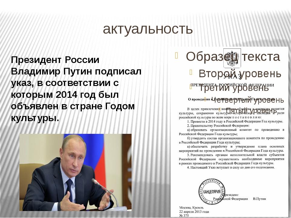 актуальность Президент России Владимир Путин подписал указ, в соответствии с...