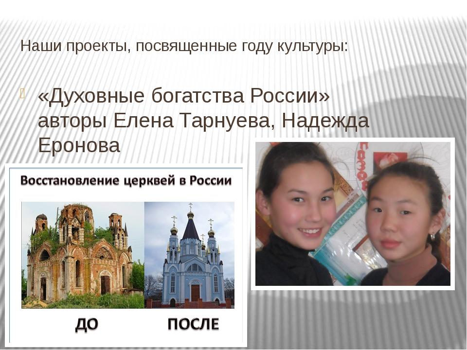 Наши проекты, посвященные году культуры: «Духовные богатства России» авторы Е...