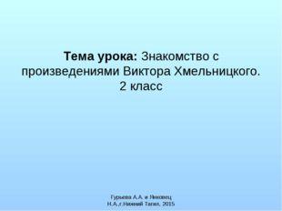 Тема урока: Знакомство с произведениями Виктора Хмельницкого. 2 класс Гурьева