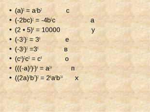 (a)3 = a3b3 с (-2bc)2 = -4b2с а (2 • 5)4 = 10000 у (-33)2 = 36 е (-32)3 =36 в