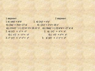 1 вариант 2 вариант 1 а) (ab)9 = a9 b9 1. а) (ху)4 = х4 у4 б) (3а)3 = 33 а3=