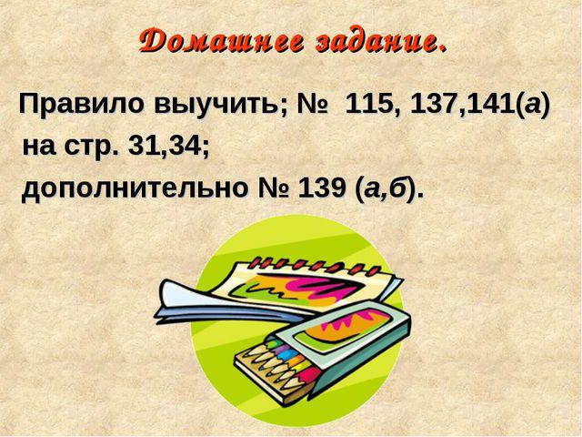 Домашнее задание. Правило выучить; № 115, 137,141(а) на стр. 31,34; дополните...