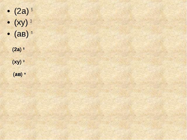 (2а) 5 (ху) 3 (ав) n (2а) 5 (ху) 3 (ав) n