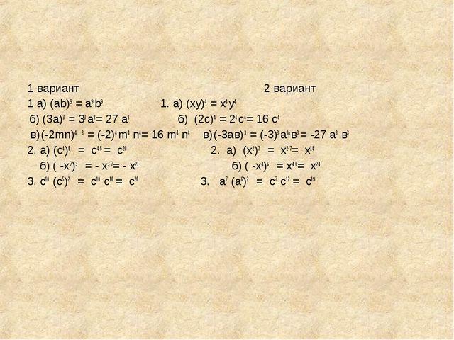 1 вариант 2 вариант 1 а) (ab)9 = a9 b9 1. а) (ху)4 = х4 у4 б) (3а)3 = 33 а3=...