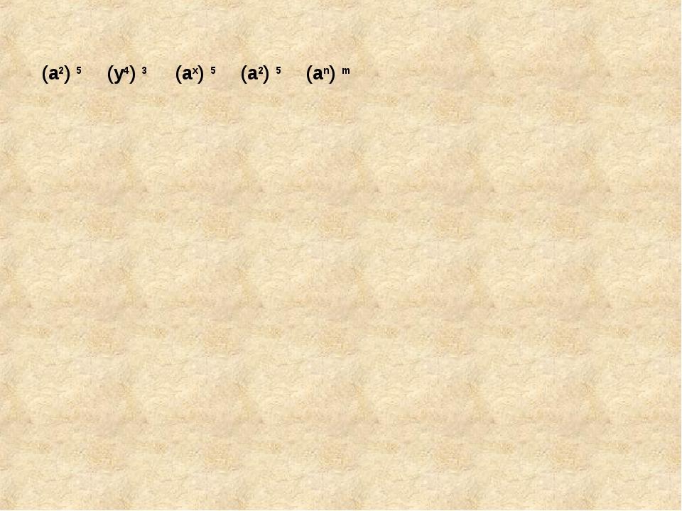 (а2) 5 (у4) 3 (ах) 5 (а2) 5 (аn) m