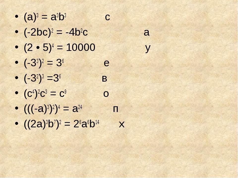 (a)3 = a3b3 с (-2bc)2 = -4b2с а (2 • 5)4 = 10000 у (-33)2 = 36 е (-32)3 =36 в...