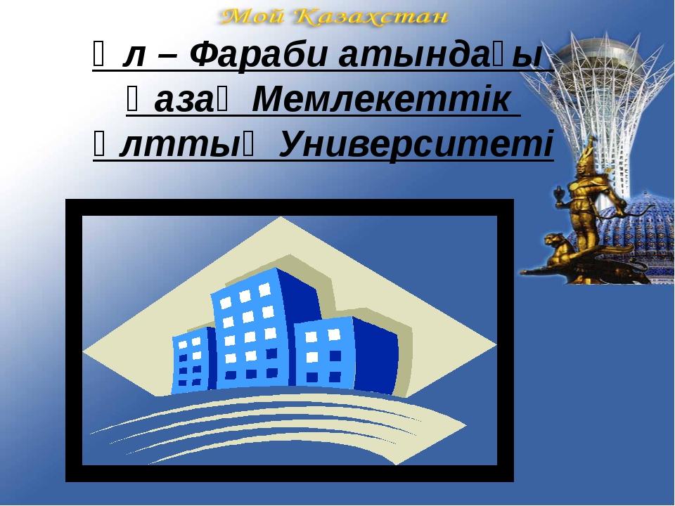 Әл – Фараби атындағы Қазақ Мемлекеттік Ұлттық Университеті