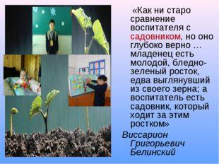 «Как ни старо сравнение воспитателя с садовником, но оно глубоко верно … мла