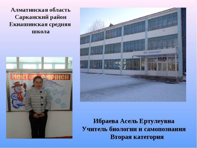 Алматинская область Сарканский район Екиашинская средняя школа Ибраева Асель...