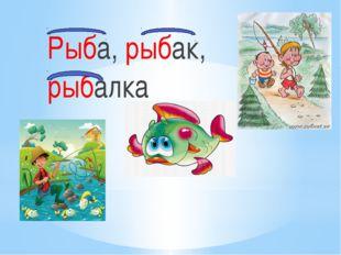 Рыба, рыбак, рыбалка