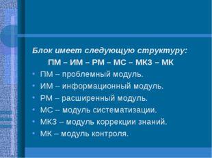 Блок имеет следующую структуру: ПМ – ИМ – РМ – МС – МКЗ – МК ПМ– проблемный