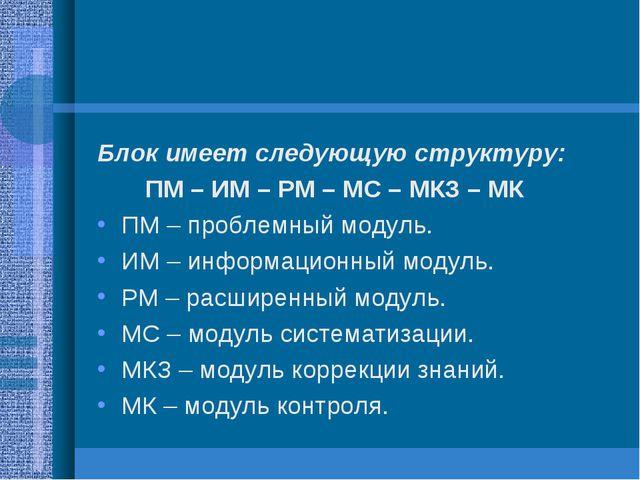 Блок имеет следующую структуру: ПМ – ИМ – РМ – МС – МКЗ – МК ПМ– проблемный...