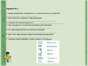Задание № 1 1. Когда появилась потребность в письменности у египтян?_________
