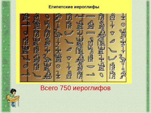 Всег Всего 750 иероглифов