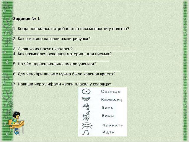 Задание № 1 1. Когда появилась потребность в письменности у египтян?_________...