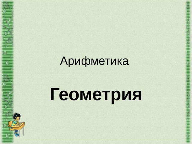 Арифметика Геометрия
