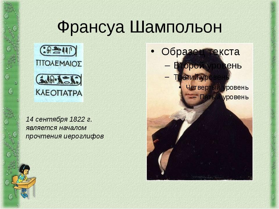Франсуа Шампольон 14 сентября 1822 г. является началом прочтения иероглифов