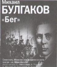 Произведение Михаила Булгакова - Бег