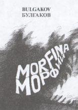 Произведение Михаила Булгакова - Морфий