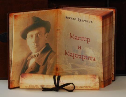В чем смысл романа Булгакова