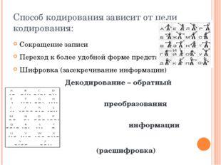 Способ кодирования зависит от цели кодирования: Сокращение записи Переход к б