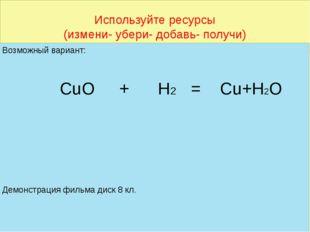 Используйте ресурсы (измени- убери- добавь- получи) Возможный вариант: CuО +