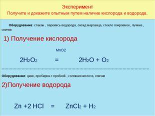 Эксперимент Получите и докажите опытным путем наличие кислорода и водорода. О