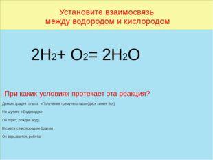 Установите взаимосвязь между водородом и кислородом 2Н2+ О2= 2Н2О -При каких