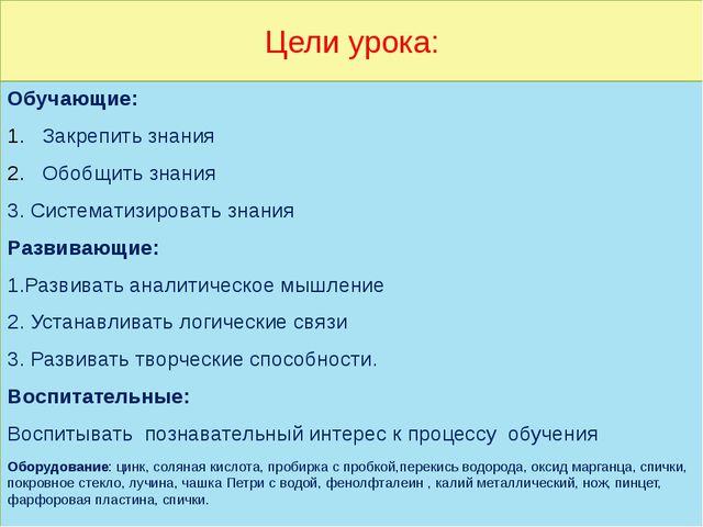Цели урока: Обучающие: Закрепить знания Обобщить знания 3. Систематизировать...