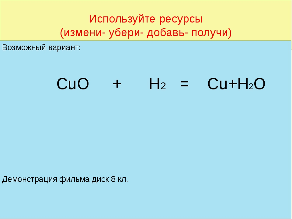 Используйте ресурсы (измени- убери- добавь- получи) Возможный вариант: CuО +...