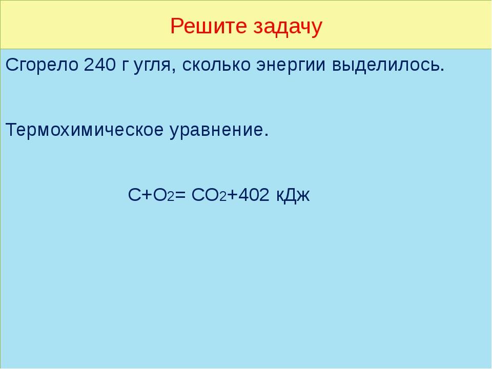 Решите задачу Сгорело 240 г угля, сколько энергии выделилось. Термохимическое...