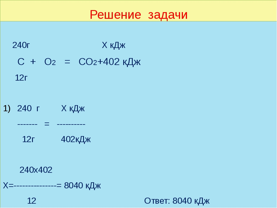 Решение задачи 240г Х кДж С + О2 = СО2+402 кДж 12г 240 г Х кДж ------- = ----...
