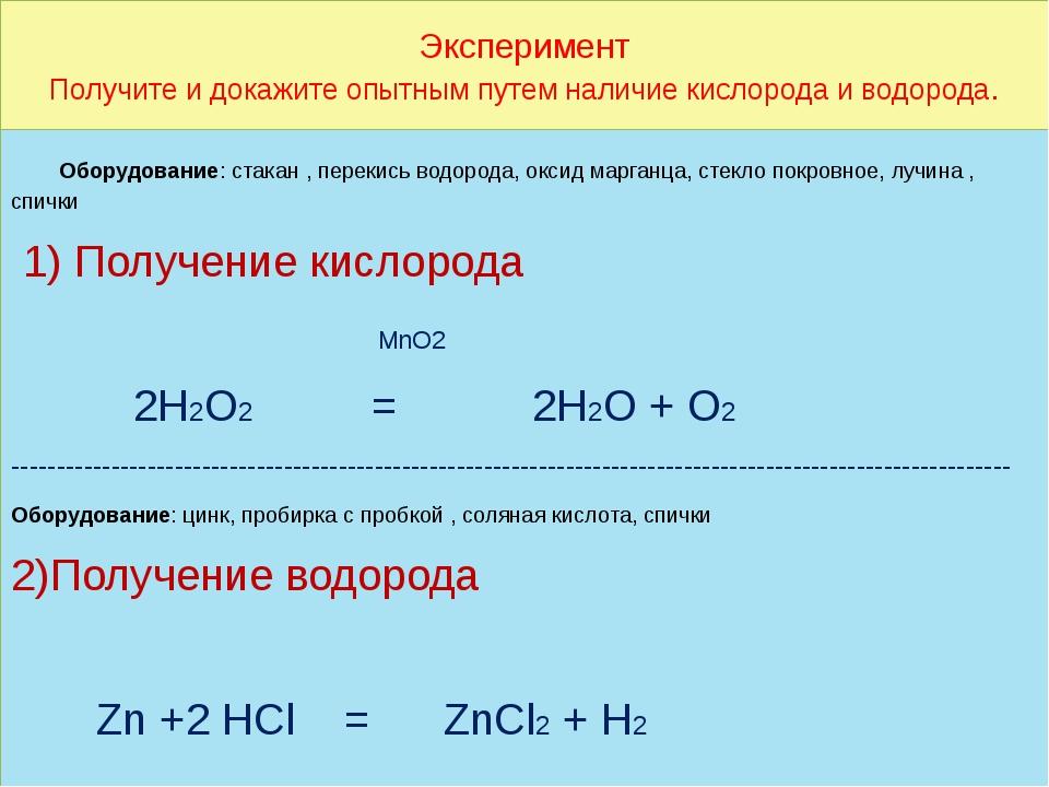 Эксперимент Получите и докажите опытным путем наличие кислорода и водорода. О...
