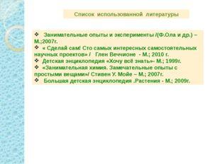 Занимательные опыты и эксперименты /(Ф.Ола и др.) – М.;2007г. « Сделай сам!