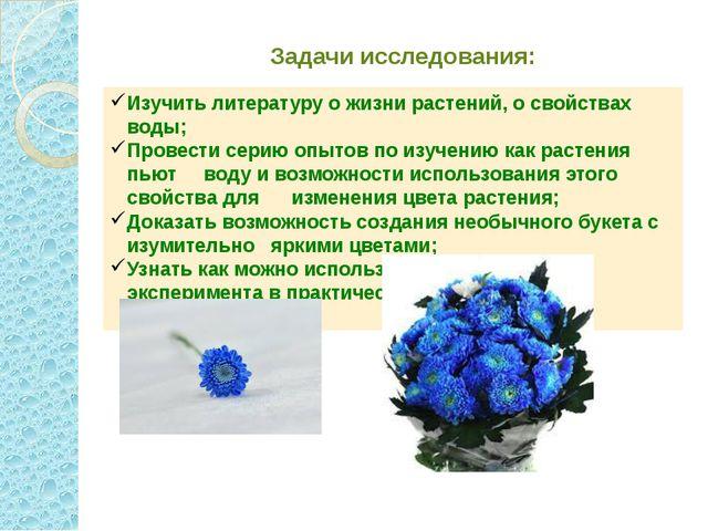 Задачи исследования: Изучить литературу о жизни растений, о свойствах воды; П...