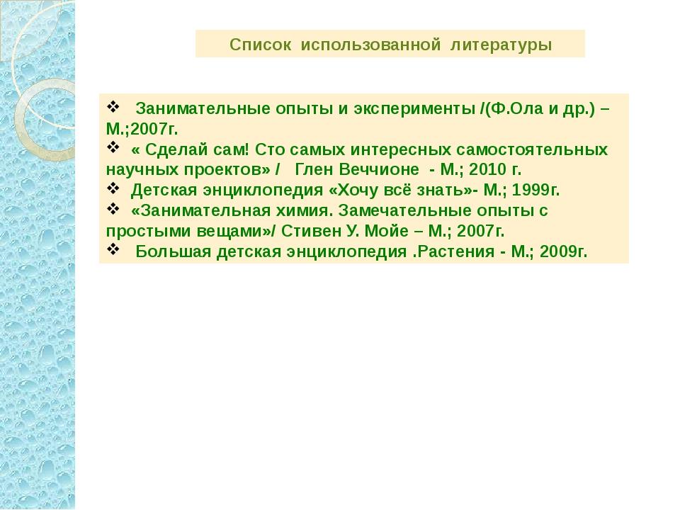 Занимательные опыты и эксперименты /(Ф.Ола и др.) – М.;2007г. « Сделай сам!...