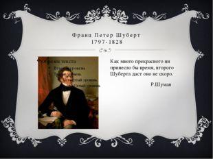 Франц Петер Шуберт 1797-1828 Как много прекрасного ни принесло бы время, втор