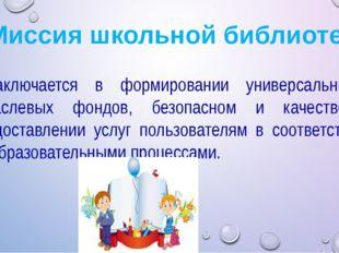 Миссия школьной библиотеки Заключается в формировании универсальных и отрасл