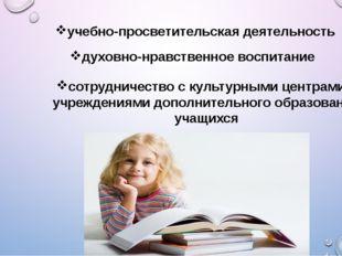 учебно-просветительская деятельность духовно-нравственное воспитание сотрудни