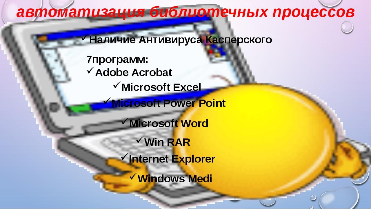 автоматизация библиотечных процессов Наличие Антивируса Касперского 7программ...