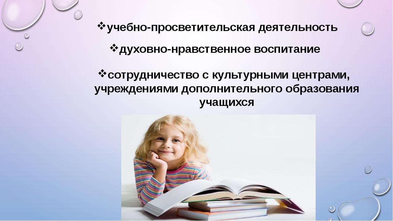 учебно-просветительская деятельность духовно-нравственное воспитание сотрудни...