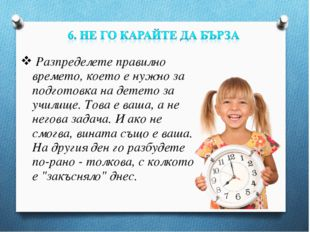 Разпределете правилно времето, което е нужно за подготовка на детето за учил