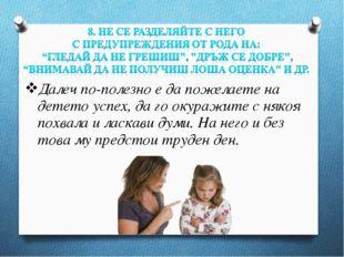 Далеч по-полезно е да пожелаете на детето успех, да го окуражите с някоя похв