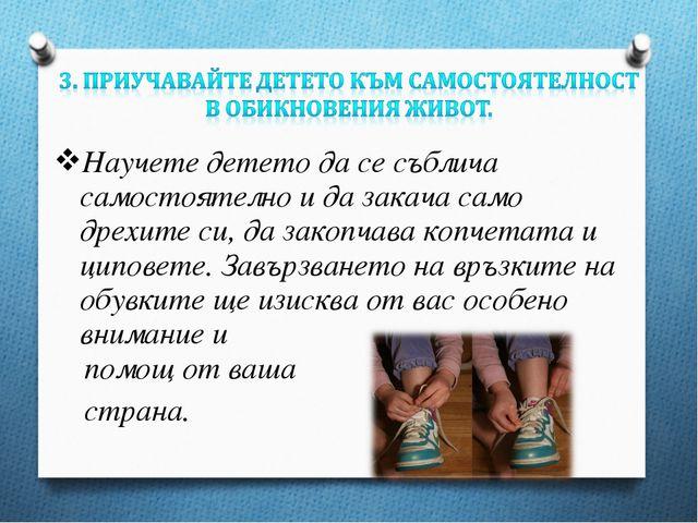 Научете детето да се съблича самостоятелно и да закача само дрехите си, да за...