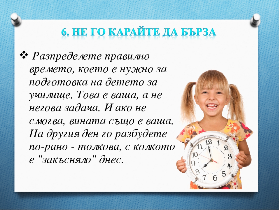 Разпределете правилно времето, което е нужно за подготовка на детето за учил...