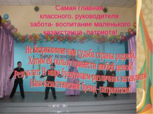 Самая главная классного. руководителя забота- воспитание маленького казахстан