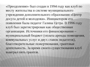 «Преодоление» был создан в 1994 году как клуб по месту жительства в системе м