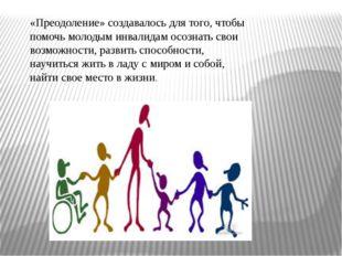 «Преодоление» создавалось для того, чтобы помочь молодым инвалидам осознать с