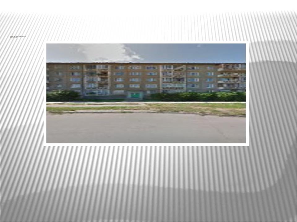 Адрес регистрации: Иркутская область, Ангарск, 17-й микрорайон, дом 20 Телеф...