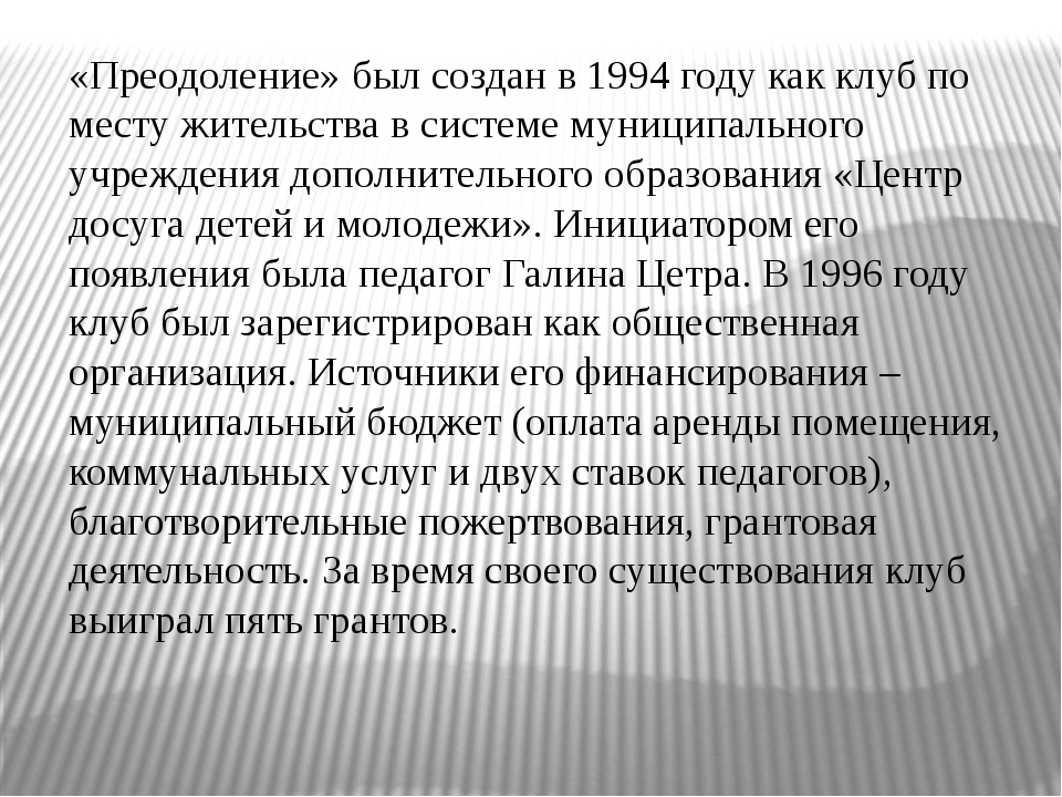 «Преодоление» был создан в 1994 году как клуб по месту жительства в системе м...